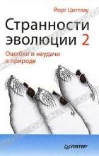 Йорг Циттлау - Странности эволюции-2. Ошибки и неудачи в природе