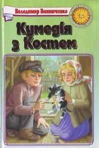 Володимир Винниченко - Кумедія з Костем