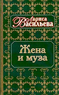 Лариса Васильева - Жена и муза. Тайна Александра Пушкина