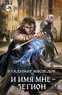Владимир Мясоедов - И имя мне — легион