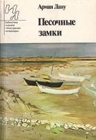 Арман Лану - Песочные замки (сборник)