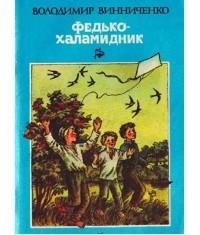 Володимир Винниченко - Федько-халамидник (сборник)