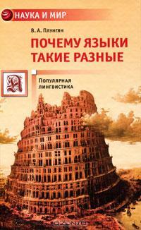 Владимир Плунгян - Почему языки такие разные