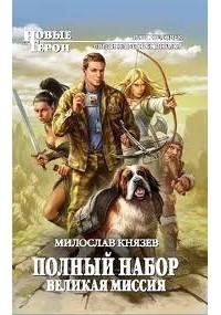 Милослав Князев - Полный набор. Великая Миссия