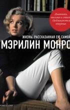 Мэрилин Монро - Мэрилин Монро. Жизнь, рассказанная ею самой