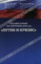 Борис Немцов, Владимир Милов - Путин и кризис. Независимый экспертный доклад