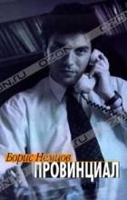 Немцов Борис Ефимович - Провинциал