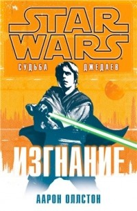 Aaron Allston - Star Wars. Fate of the Jedi. book 1 - Outcast