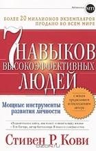 Стивен Р. Кови - 7 навыков высокоэффективных людей. Мощные инструменты развития личности