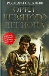 Розмэри Сатклиф - Орел девятого легиона