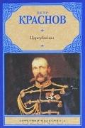 Пётр Краснов - Цареубийцы