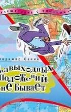 Владимир Санин - Безвыходных положений не бывает (сборник)