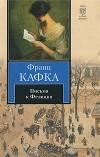 Франц Кафка — Письма к Фелиции