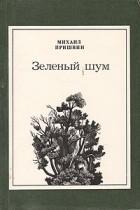 Михаил Пришвин — Зеленый шум