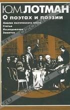 Ю. М. Лотман - О поэтах и поэзии. Анализ поэтического текста. Статьи. Исследования. Заметки (сборник)