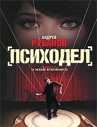 Андрей Рубанов - Психодел
