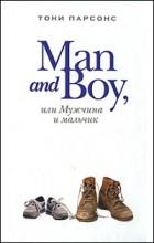 Тони Парсонс - Man and Boy, или Мужчина и мальчик