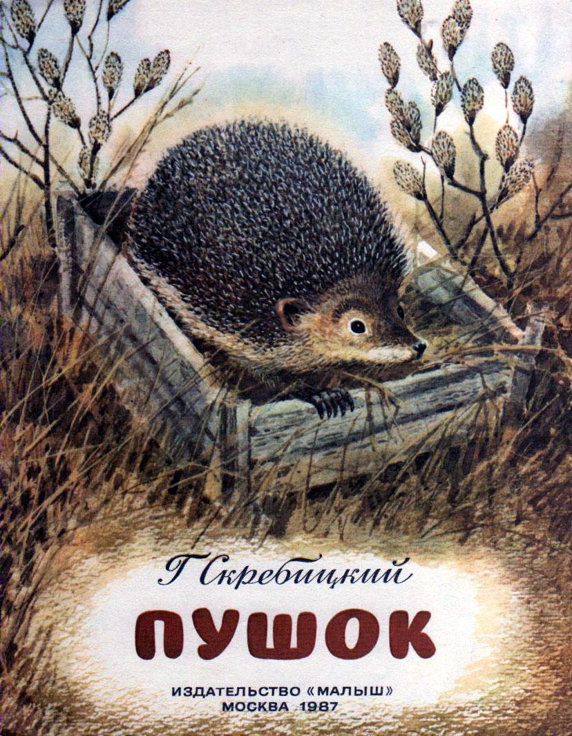 Рассказ Пришвина Золотой луг читать