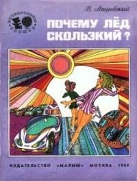 Володар Лишевский - Почему лёд скользкий?