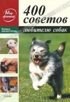 Манфред Кох-Костерзиц - 400 советов любителю собак