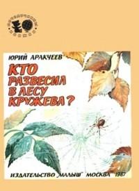 Юрий Аракчеев - Кто развесил в лесу кружева?