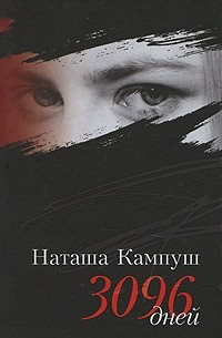 Наташа Кампуш - Наташа Кампуш. 3096 дней