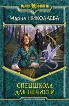 Мария Николаева - Спецшкола для нечисти