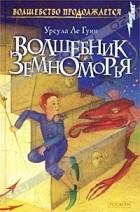 Урсула Ле Гуин - Волшебник Земноморья. Трилогия (сборник)
