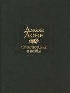 Джон Донн - Стихотворения и поэмы