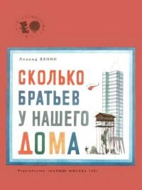 Леонид Яхнин - Сколько братьев у нашего дома