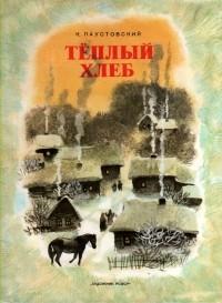 Константин Паустовский - Тёплый хлеб
