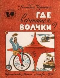 Геннадий Черненко - Где вертятся волчки?