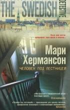 Мари Хермансон - Человек под лестницей