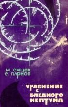 - Уравнение с Бледного Нептуна (сборник)