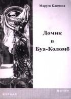 Маруся Климова — Домик в Буа-Коломб