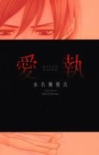 Minase Masara - Aishuu. Vol.1