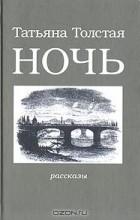 Татьяна Толстая - Ночь (сборник)