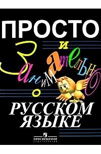- Просто и занимательно о русском языке