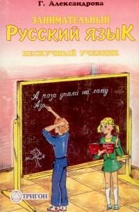 Александрова Г.В. - Занимательный русский язык