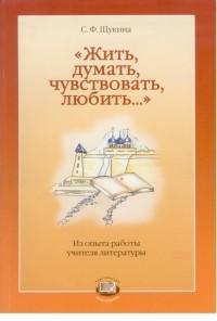 Светлана Ференцевна Щукина -