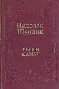 Николай Шундик - Белый шаман