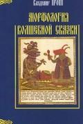 Владимир Пропп - Морфология волшебной сказки