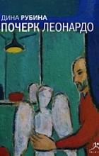 Дина Рубина - Почерк Леонардо (аудиокнига MP3)