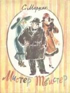 С. Маршак - Мистер Твистер