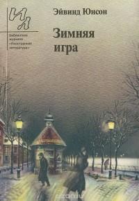 Эйвинд Юнсон - Зимняя игра (сборник)