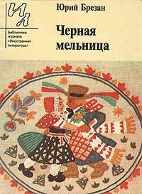Юрий Брезан - Черная Мельница. Повесть и рассказы