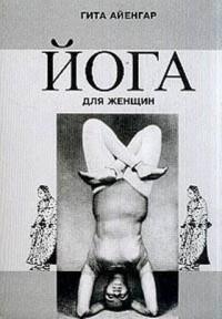 - Йога для женщин
