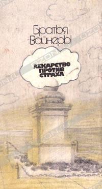 Аркадий и Георгий Вайнеры - Лекарство против страха
