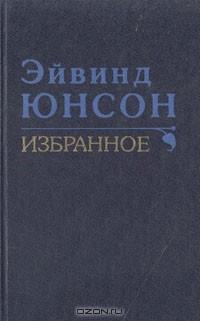 Эйвинд Юнсон - Эйвинд Юнсон. Избранное (сборник)