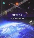 Марк Гарлик - Земля и Вселенная. Энциклопедия